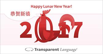 Happy Lunar New Year
